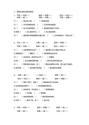 小学语文关联词填空练习题.doc