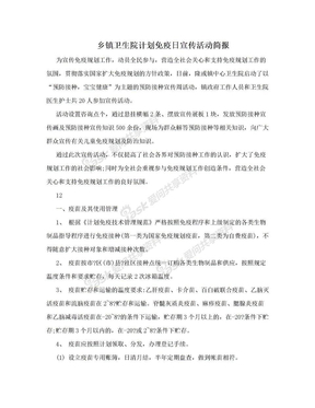 乡镇卫生院计划免疫日宣传活动简报.doc