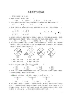 初中七年级数学竞赛试题及参考答案.doc