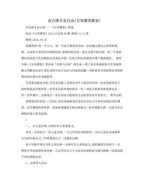 有自律才有自由(父母课堂教案).doc