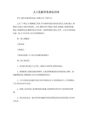 人工孔桩劳务承包合同.doc