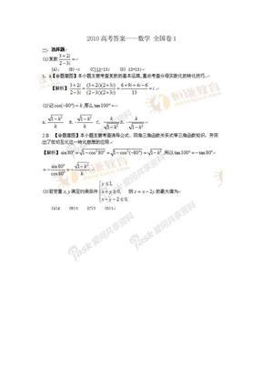 2010高考答案——数学_全国卷1.doc