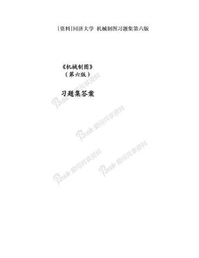 [资料]同济大学 机械制图习题集第六版.doc