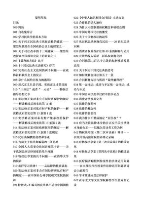 梁彗星集.doc