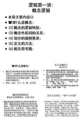 LBG逻辑1.概念.ppt