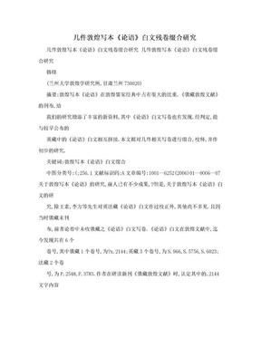 几件敦煌写本《论语》白文残卷缀合研究.doc
