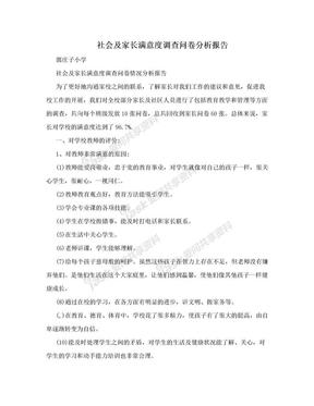 社会及家长满意度调查问卷分析报告.doc