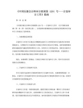 中国注册会计师审计准则第.doc