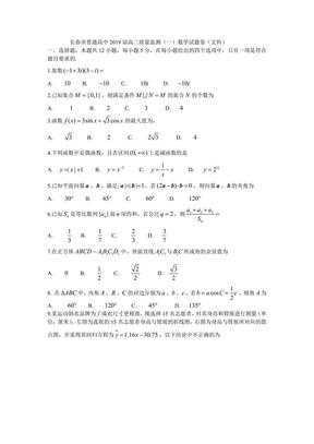 2019长春高三一模数学文科试卷及答案.pdf