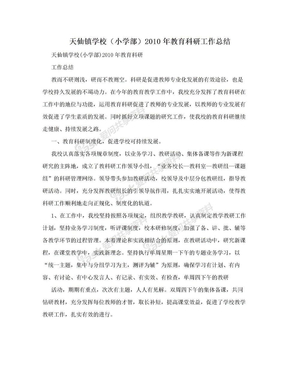 天仙镇学校(小学部)2010年教育科研工作总结.doc