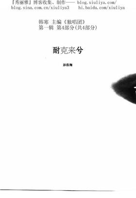 韩寒主编-独唱团-第一辑(4-4).pdf