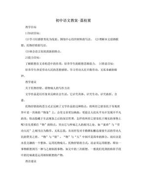 初中语文教案-荔枝蜜.doc