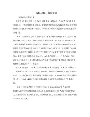 医院宣传片策划文案.doc