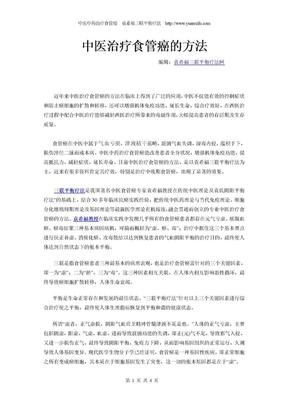 中医中药治疗食管癌的方法.doc
