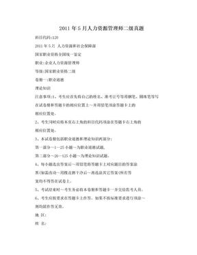 2011年5月人力资源管理师二级真题.doc