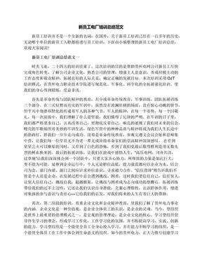 新员工电厂培训总结范文.docx