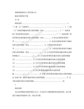 五公司廉洁风险防控手册 - 葛洲坝集团第五工程有限公司--内部信息网.doc