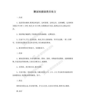 糖尿病健康教育处方.doc