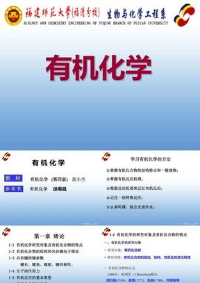 汪小兰有机化学课件(第四版)1.ppt
