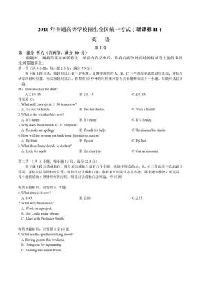 2016年高考英语全国2卷试题及答案(-word).doc