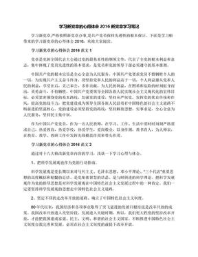 学习新党章的心得体会2016新党章学习笔记.docx