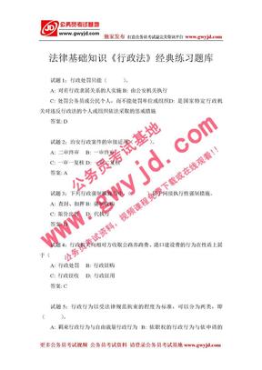 法律基础知识—《行政法》题库.doc