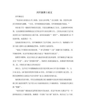 冯军旗博士论文.doc