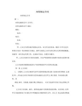 内贸海运合同.doc