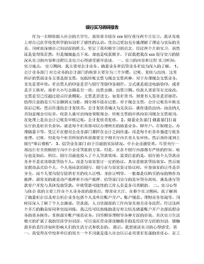 银行实习调研报告.docx
