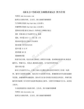 《新东方•考研词汇分频精讲速记》图书介绍.doc