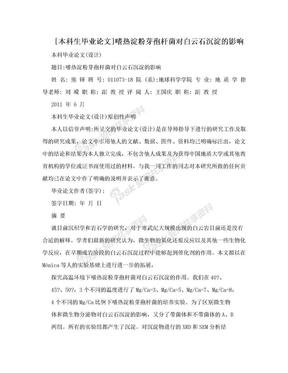 [本科生毕业论文]嗜热淀粉芽孢杆菌对白云石沉淀的影响.doc
