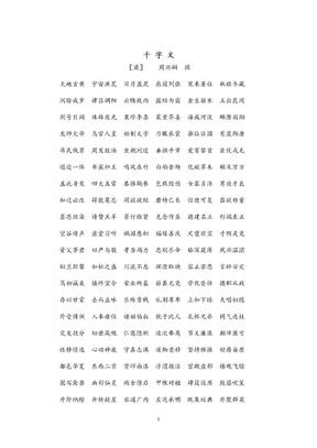 千字文 Microsoft Word 文档.doc