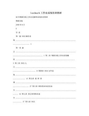 landmark工作站系统培训教材.doc
