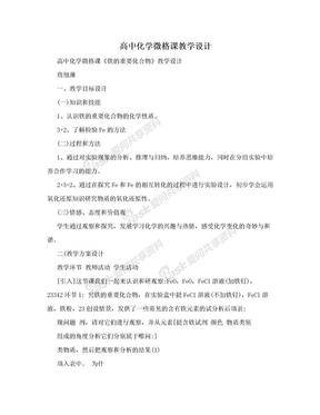 高中化学微格课教学设计.doc