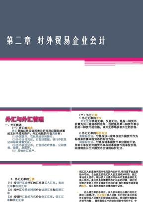 第二章对外贸易行业特殊企业会计2.ppt