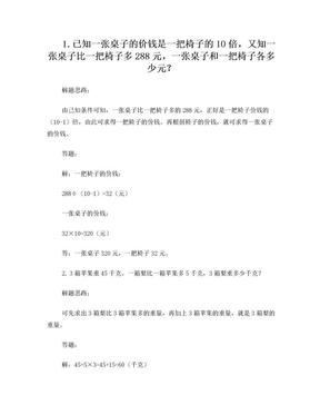 小升初经典必考题型50道.doc