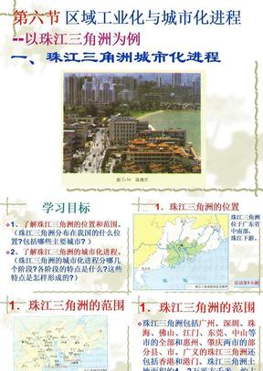 第六节 区域工业化与城市化进程.ppt