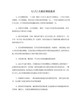 八人制足球技战术.doc