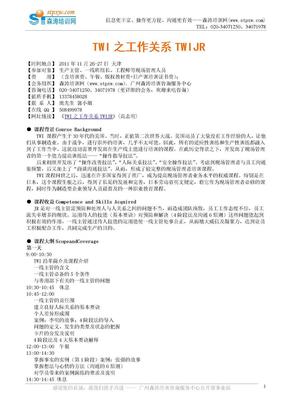 TWI之工作关系TWIJR(高志明).doc