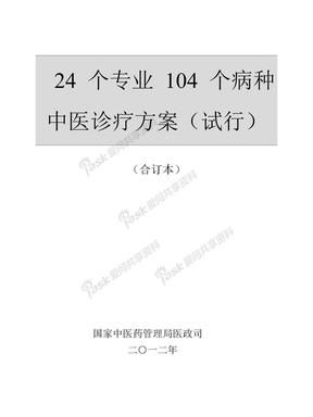 国家中医药管理局第3批24个专业104个病种中医诊疗方案.docx