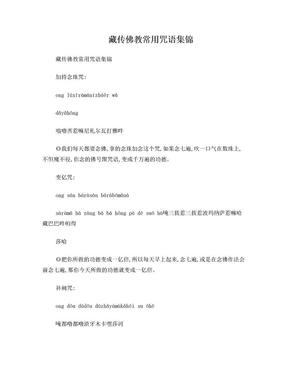 藏传佛教常用咒语集锦.doc