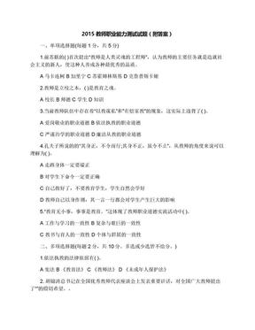 2015教师职业能力测试试题(附答案).docx