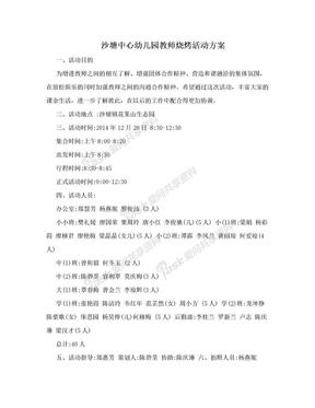 沙塘中心幼儿园教师烧烤活动方案.doc