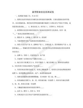 新型职业农民培训试卷.doc