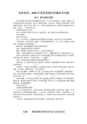 杜洪波巨献(四):卷四桉例多拿30分.doc