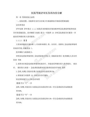 医院等级评审医务科内容分解.doc