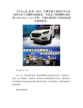 现代燃料电池技术.doc