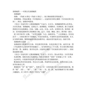 商朝地图——中国古代商朝地图.doc