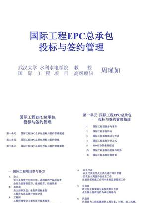 国际工程EPC总承包投标与签约管理,2011年7月25日.ppt