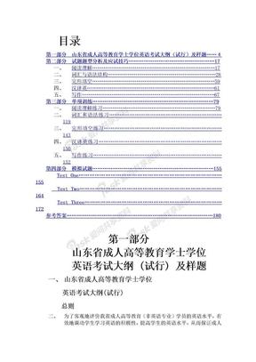 山东省成人高等教育学士学位英语考试复习指导.doc